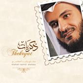 يا الطارش Mishari Rashid Alafasy - Mishari Rashid Alafasy