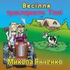 Микола Янченко - За Миколу artwork