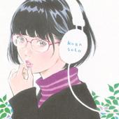 secret base ~君がくれたもの~ feat.えみい (テーマパークガール) - kobasolo