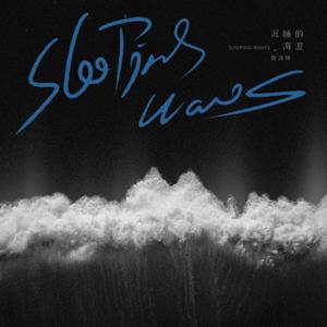 曾翊雄 - Sleeping Waves - EP