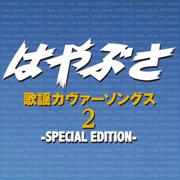 Azusa No. 2 - Hayabusa - Hayabusa