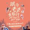守夜人 - Remember (電影《跟你老婆去旅行》插曲) 插圖