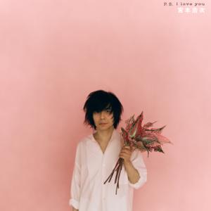 宮本浩次 - 木綿のハンカチーフ -ROMANCE mix-