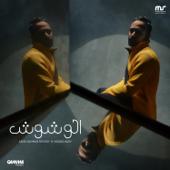 El Woshosh (feat. Moataz Mady) - Abdelrahman Roshdy