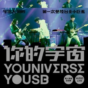 宇宙人 - 你的宇宙YOUNIVERSE YOUSB 宇宙人第一次登陸台北小巨蛋 萬人現場全紀錄 Audio Live