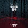 Gleb - Эта наша ночь (DJ Antonio Remix) обложка