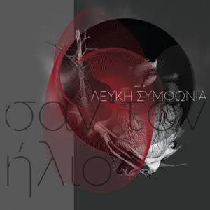 Lefki Symphonia - San Ton Ilio