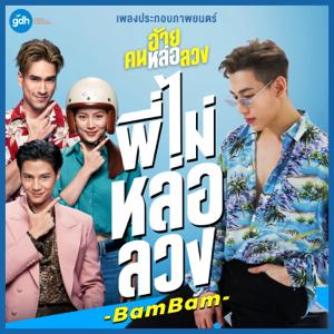 """BamBam (GOT7) - พี่ไม่หล่อลวง (เพลงประกอบภาพยนตร์ """"อ้าย..คนหล่อลวง"""")"""