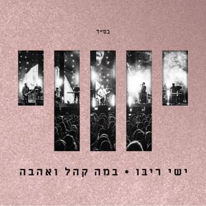 Ishay Ribo - במה קהל אהבה