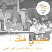 Fadoul & Sharhabeel Ahmed - El Bomba