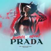 Дьявол не носит Prada