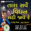 Tara Sarve Vighan Mati Jave Re Single