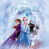 Frozen 2 Japanese Original Motion Picture Soundtrack