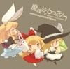 Marisa to Muttsu no Kinoko ORIGINAL SOUND TRACK