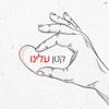 אמני ישראל & Static & Ben El - קטן עלינו artwork