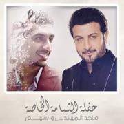 Haflat Althamamah Alkhasah - Majid Almohandis & Sahm - Majid Almohandis & Sahm