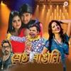 Shrestha Bangali Original Motion Picture Soundtrack EP
