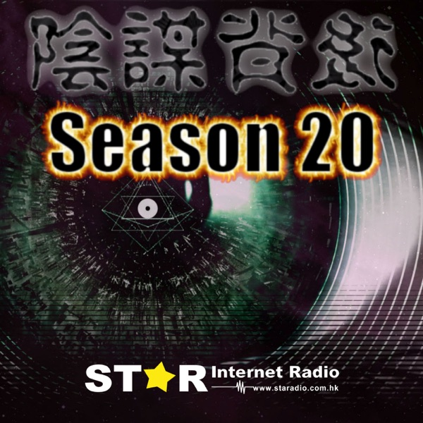 星滙網 Star Internet Radio陰謀背後 – 星滙網 Star Internet Radio