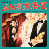 助演男優賞 - EP