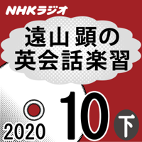 NHK 遠山顕の英会話楽習 2020年10月号 下
