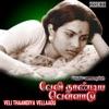 Veli Thaandiya Vellaadu Single