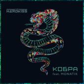 Кобра (feat. MONATIK)