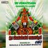 Sri Venkatesana Ganamruta Lahari