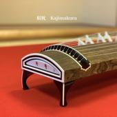 Kajimakura