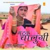 Zoban Chanchal Mewati feat Afsana Khan Single