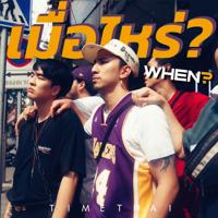 When? - Timethai