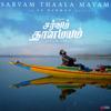 Sarvam Thaala Mayam (Tamil) (Original Motion Picture Soundtrack) - EP - A. R. Rahman, Rajiv Menon & Tyagaraja