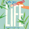 Life (Unabridged) - Lu Yao, Chloe Estep - translator, Ming Ming Lu - contributor & Eric Abrahamsen - foreword