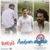 Katril Aadum From Care of Kaadhal Single