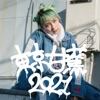 TOKYO BANANA 2021 by あっこゴリラ
