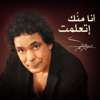 Mohamed Mounir - Ana Mennek Etaallemt artwork