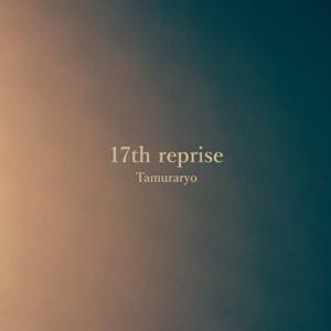 Tamuraryo - 17th Reprise