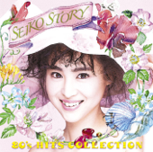 SEIKO STORY〜80's HITS COLLECTION〜