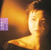 恋におちて -Fall In love-
