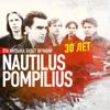 Наутилус Помпилиус - Прогулки по воде обложка