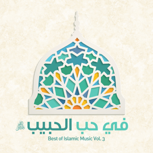Various Artists - Fi Hubbil Habib - Best of Islamic Music, Vol. 3 (Arabic Version)