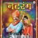 Khel Mandala - Ajay Gogavale