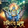 Shani Mantra Om Sham Shanicharaya Namaha