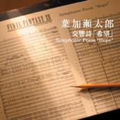 交響詩「希望」第三楽章 ロード・オブ・ホープ