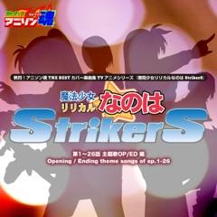 熱烈!アニソン魂 THE BEST カバー楽曲集 TVアニメシリーズ『魔法少女リリカルなのはStrikerS』 - EP