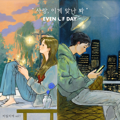 so this is love - DAY6 (Even of Day)