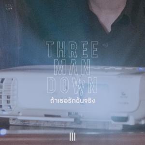Three Man Down - ถ้าเธอรักฉันจริง