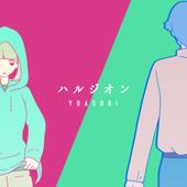 Harujion - YOASOBI