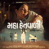 Mahahetvali - Aditya Gadhvi mp3