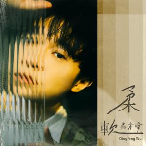 吳青峰 - 柔軟