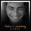 Kamik - Люблю и ненавижу artwork